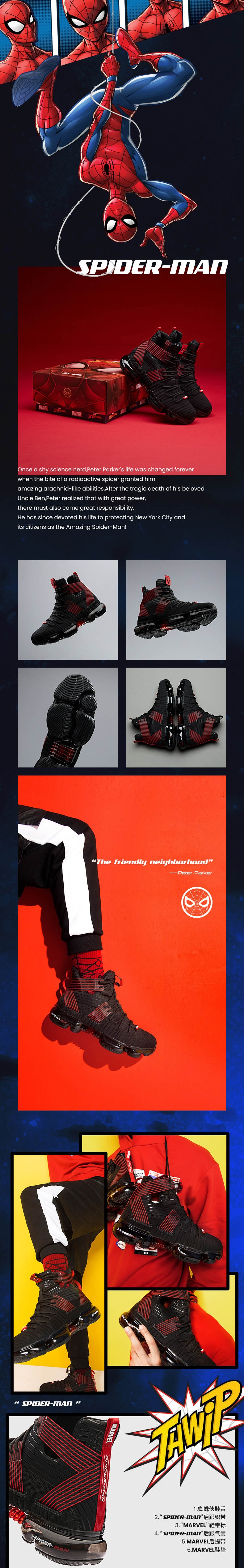 "Anta X Seeed Series Marvel Memorial Edition - ""SPIDER MAN"" Basketball Fashion Sneakers - Black"