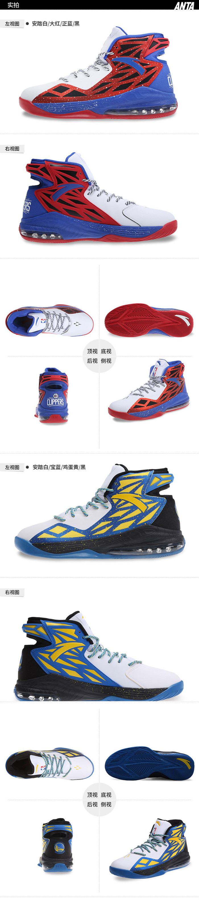 Los Angeles Clippers Anta NBA Professional Basketball Shoes
